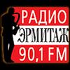 Радио Эрмитаж 90.1 radio online