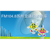 Suzhou Traffic & Economics Radio 104.8