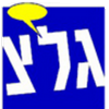Galei Zahal 102.3 online television