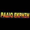 EKRIXI FM 99.7 radio online