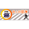 Shenyang Traffic Radio 98.6