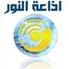 Al-Nour FM 91.7 radio online