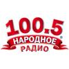 Народное радіо 100.5