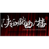 Shaanxi Opera Radio 747 radio online