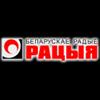 Радио Рацыя 99.2 radio online