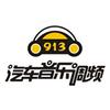 Fujian Auto & Music Radio 91.3 radio online