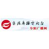 Fuyang Traffic Radio 103.5 radio online