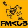 FM Kushiro 76.1