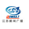 Jiangsu News Broadcast 93.7