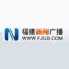 Fujian News Radio 103.6