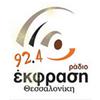 Ekfrasi FM 92.4