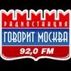 Говорит Москва 92.0