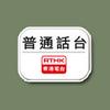 RTHK Putonghua Radio 100.9