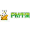 FM千里 83.7