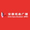 Anhui Opera Radio 99.5 radio online