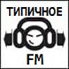 ТИПИЧНОЕ FM radio online