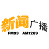 Xuzhou News Radio 93.0