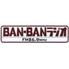 BAN-BANラジオ