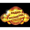 Радио Русский Трек online television
