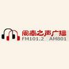 Xiamen Voice of Minnan Radio 101.2 online television