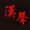 漢聲廣播電台 AM 1089
