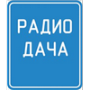 Радио Дача 92.4