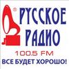 Русское Радио Ижевск 100.5 radio online