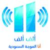 Alif Alif FM إذاعة ألف ألف