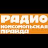 Комсомольская правда 97,2 radio online