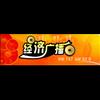 Ningxia Economics Radio 747 radio online