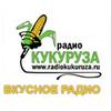 Радио Кукуруза 70.55 radio online