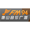 Tangshan Music Radio 94.0