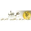 Kol Israel Reshet Dalet 90.3 online television
