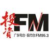 Guangdong Stock Market Radio 95.3 radio online