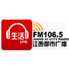 Jiangxi City Radio 106.5 online television