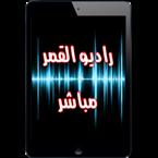 Live Radio AlQmar radio online