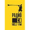 Радио СИ