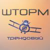 Трендовый Шторм radio online