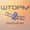 Русский Шторм radio online