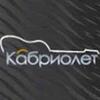 Радио Кабриолет online television