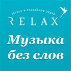 Радио Релакс Музыка без слов