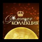 Monte Carlo Золотая Коллекция