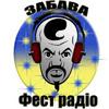 Радіо Фест Забава radio online