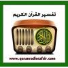 Quran Radio Tafsir radio online