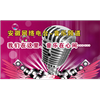 Anhui Music Internet Radio